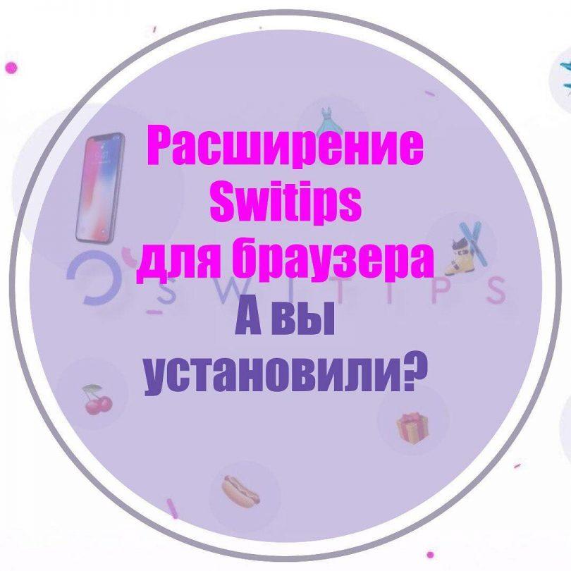 Расширение Switips для браузера. Установка и настройка изображение поста