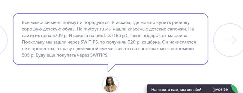 Реальные отзывы о Switips Нас разводят или нет?