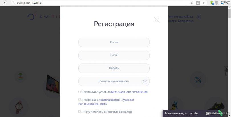 Регистрация на Switips
