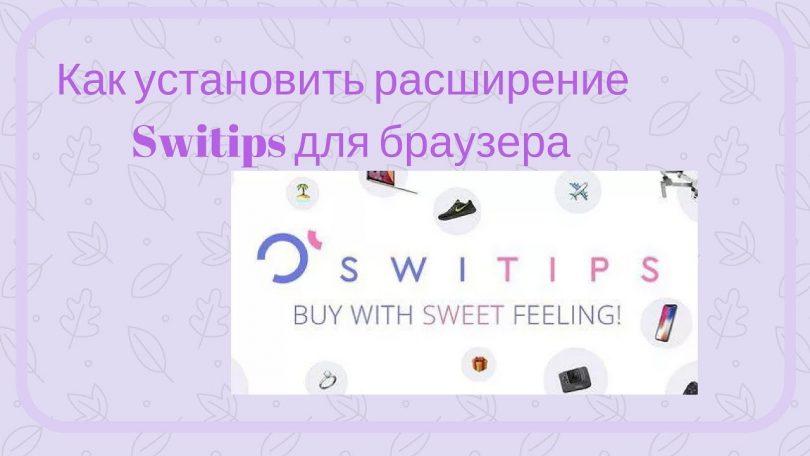 Расширение Switips для браузера. Установка и настройка