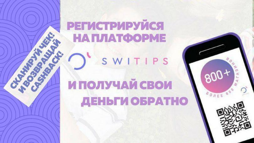 Вывод денег на Switips изображение поста